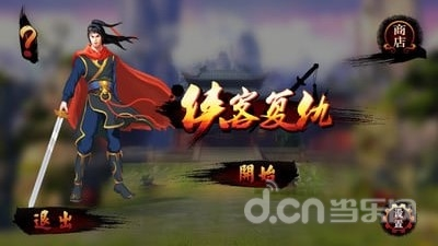 中国风手绘侠客