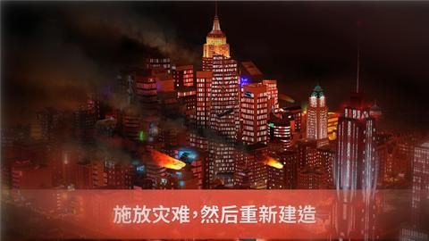 模拟城市:我是市长视频