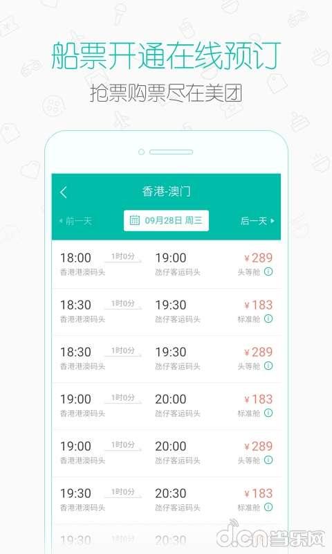 美团-团购美食外卖电影票酒店_截图