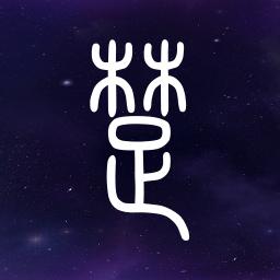 大航宇时代·楚之歌