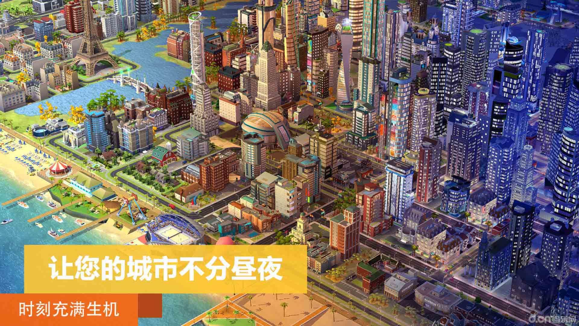 简介 终极《模拟城市》移动游戏《模拟城市:我是市长》基于EA旗下27年金牌游戏IP Simcity开发制作。 全球版上线三周超过1550万次下载量 曾在iOS中国区蝉联一周下载榜首位 真3D设计,带你领略市民们蓬勃发展的不夜城。 沿着海岸扩展城市沙滩,亲手打造华丽滨海景观。 飞机坪系统带你跨越国度,把东京、巴黎等著名小镇搬回家。 施放灾难,主宰城市大灾变;重建家园,获取知名地标素材。 运营你的布局能力,过把市长瘾吧!。 嗨,市长!模拟城市春节版本来啦!新春来袭,快来建造属于你的新春城市