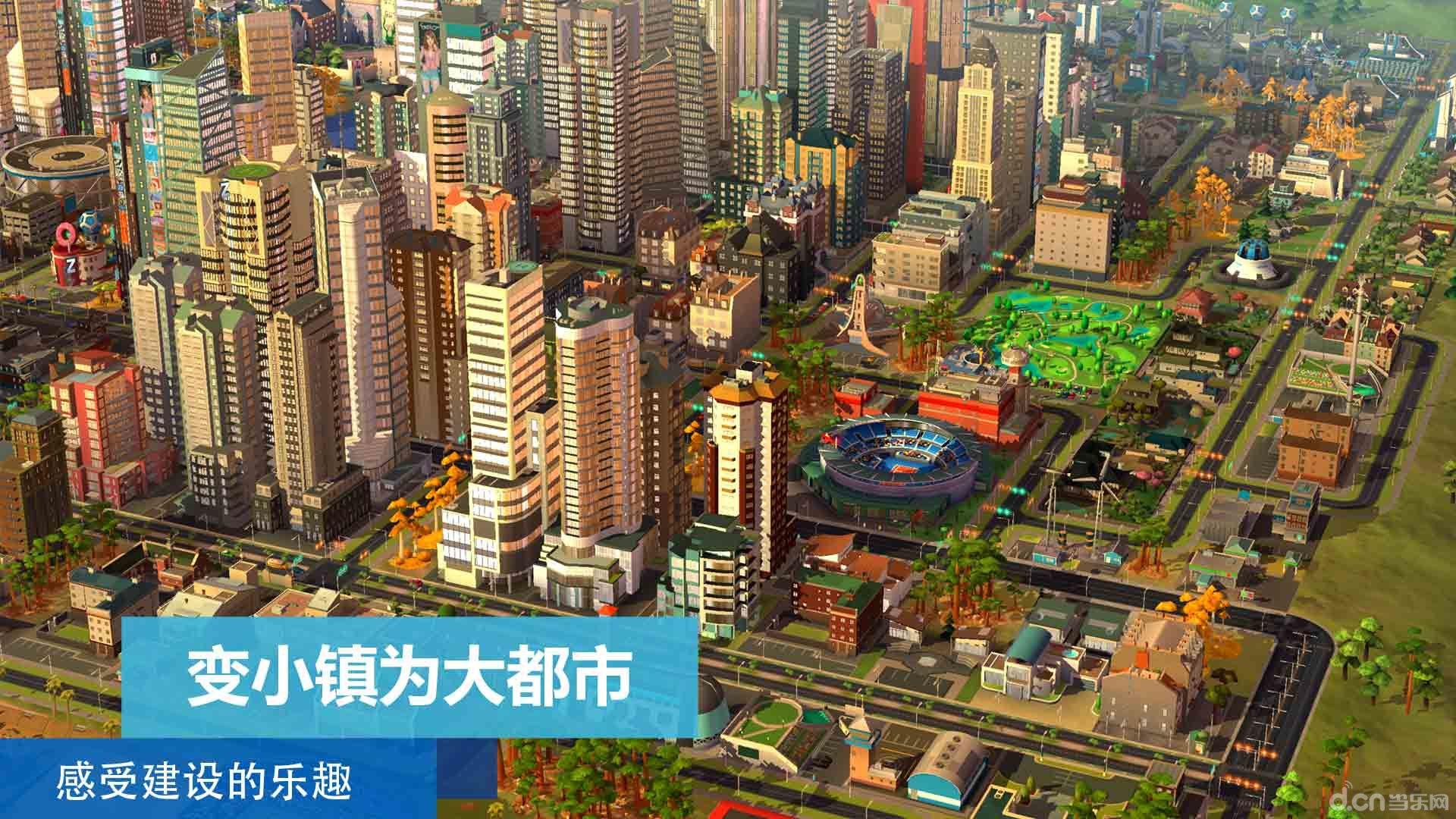 模拟城市:我是市长图片