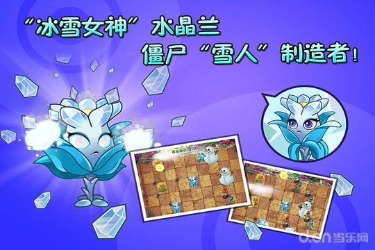 植物大战僵尸2中文高清版截图